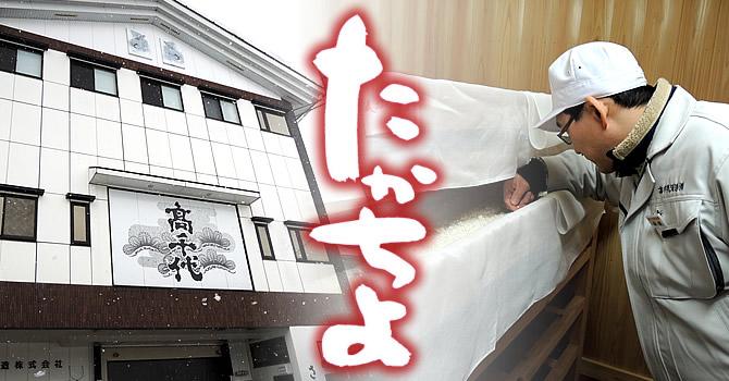 takachiyo_top