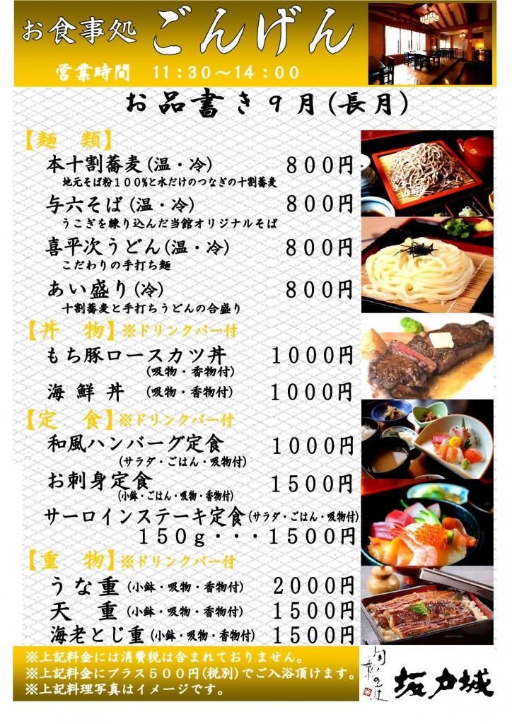 ごんげん9月表-001